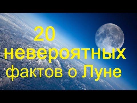 20 невероятных фактов о Луне