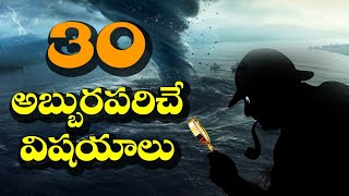 30 Top Most Amazing And Interesting Facts In Telugu | Unbelievable Facts In Telugu | Deep Telugu