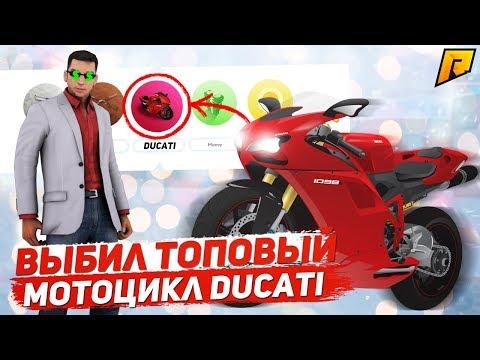 ВЫИГРАЛ МОТОЦИКЛ DUCATI В РУЛЕТКЕ! - CRMP (Radmir)