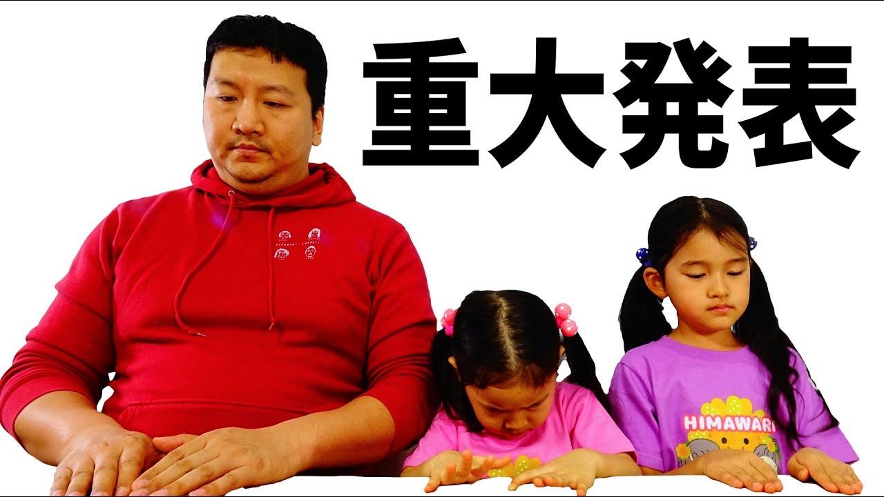 パパ 中国人 ひまわりチャンネル
