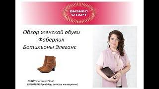 Обзор женской обуви #Фаберлик 12 каталог. #Ботильоны женские Элеганс