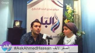 اسأل الصقر المصري أحمد حسن في «صدى البلد».. فيديو
