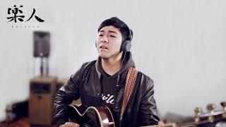 Shan Hay 高偉勛  - 假朋友|樂人Session