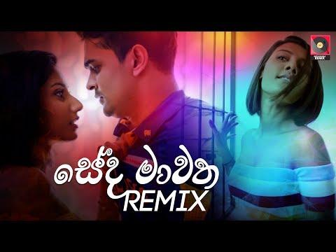 seda-mawatha-(remix)---hashani-wasana-(dexter-beats)-|-desawana-remix-|-sinhala-remix-songs