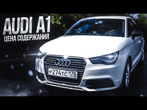 Audi A1 Цена содержания