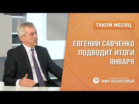 Евгений Савченко об основных событиях января