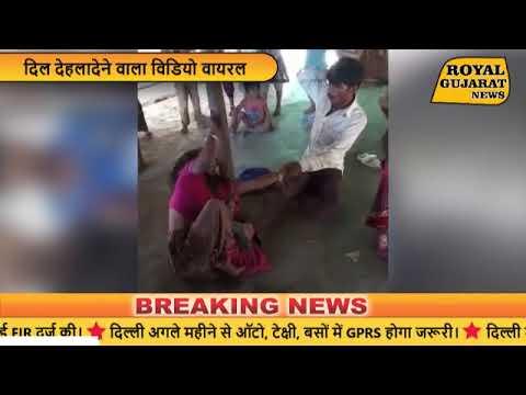 Gujarat: महिला को बेरहमी से पीटने का विडियो हुवा वायरल - ROYAL GUJARAT NEWS HINDI