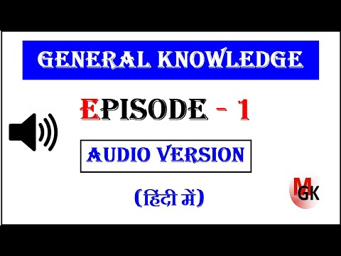 General knowledge in hindi audio (Speedy Gk Episode 1)