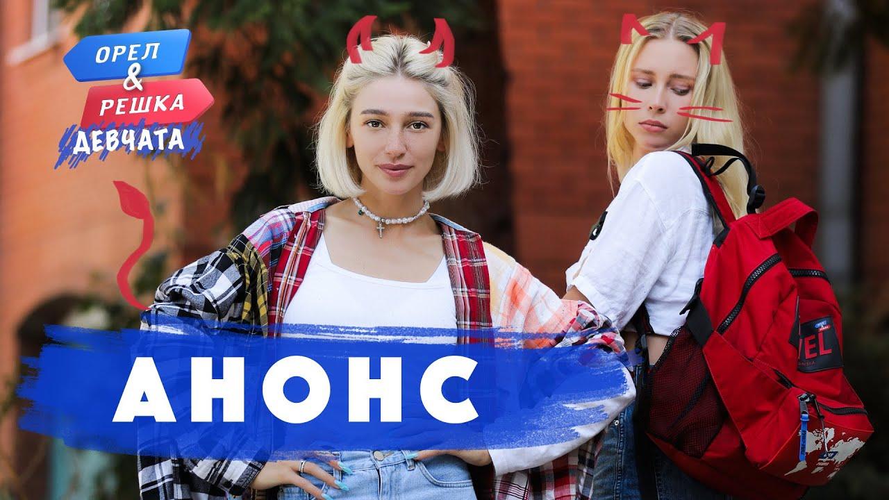 Орёл и Решка.  2020 Девчата. АНОНС