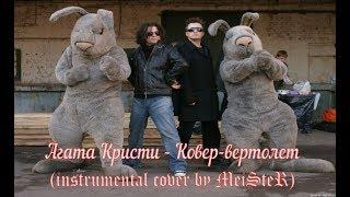Ковер-вертолет / Carpet-Helicopter (Agata Kristi instrumental cover by MeiSteR)