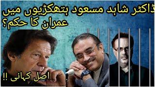 Dr Shahid Masood Future Decied By Imran Khan   Haqeeqat News