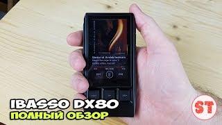 iBasso DX80 - обзор достойного плеера на Android