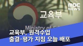 교육부, 원격수업 출결·평가 지침 오늘 배포 (2020.04.07/뉴스투데이/MBC)