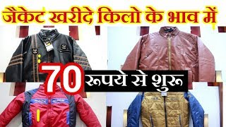 अब तक की सबसे सस्ती जैकेट l Jacket Wholesale Market In Delhi l Jacket Manufacturer In Delhi
