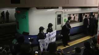車掌の言葉に乗客拍手! ラストラン北越10号の車内放送&金沢駅式典