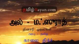 Morning Dhikr Al - Mathurat With Tamil Translate Part 3 of 3 TamilBayan.com.flv
