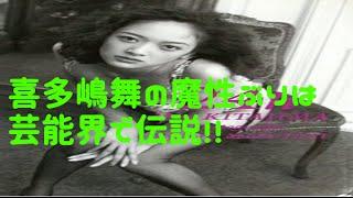 喜多嶋舞の魔性ぶりは芸能界で伝説だった 見ているだけでむしゃぶりつき...