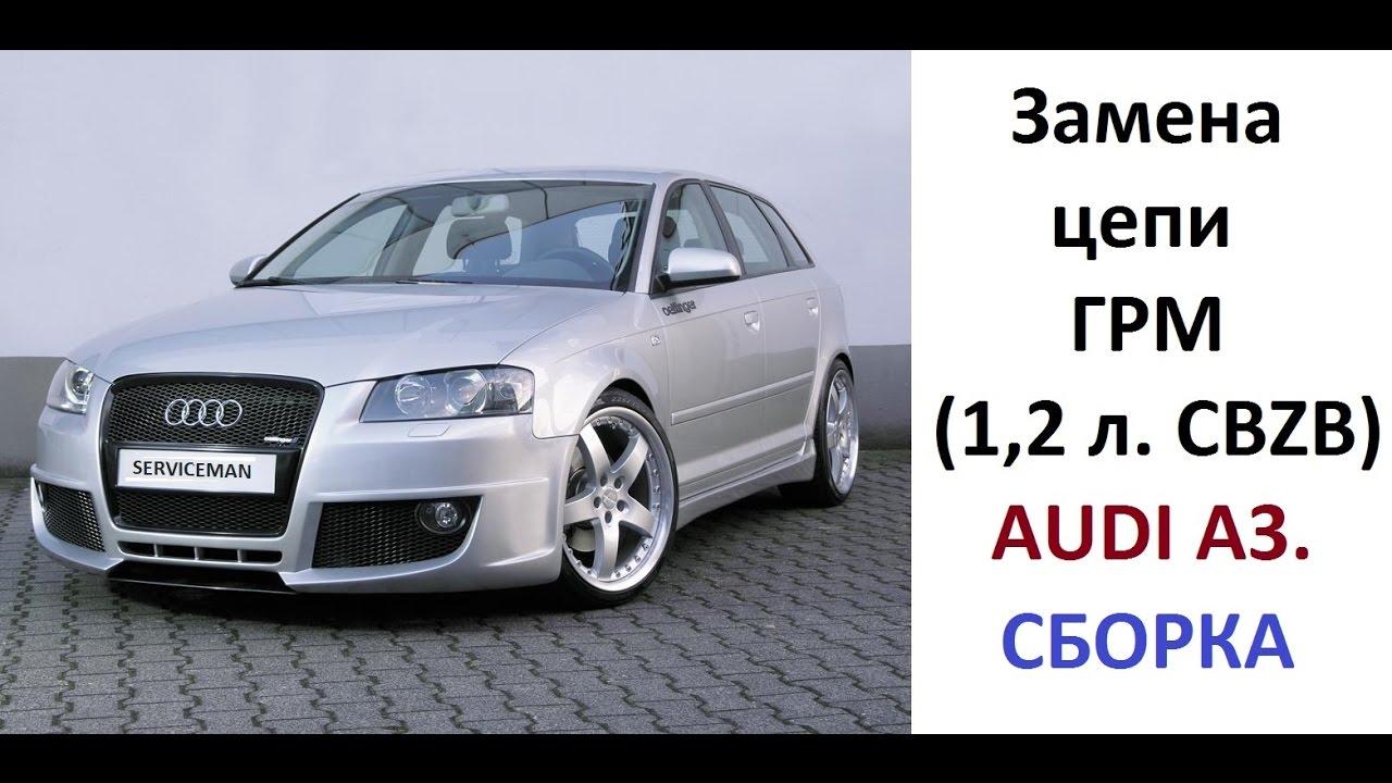 Замена цепи ГРМ AUDI A3 (CBZB) 1,2 литра. 2 серия