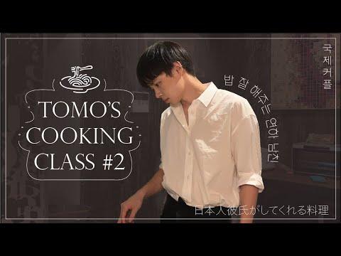 [한일커플/국제커플] 돌아온 토모쨩의 요리 교실 제 2탄👨🏼🍳🥢 그의 요리 실력은 얼마나 성장했을까?! 👀