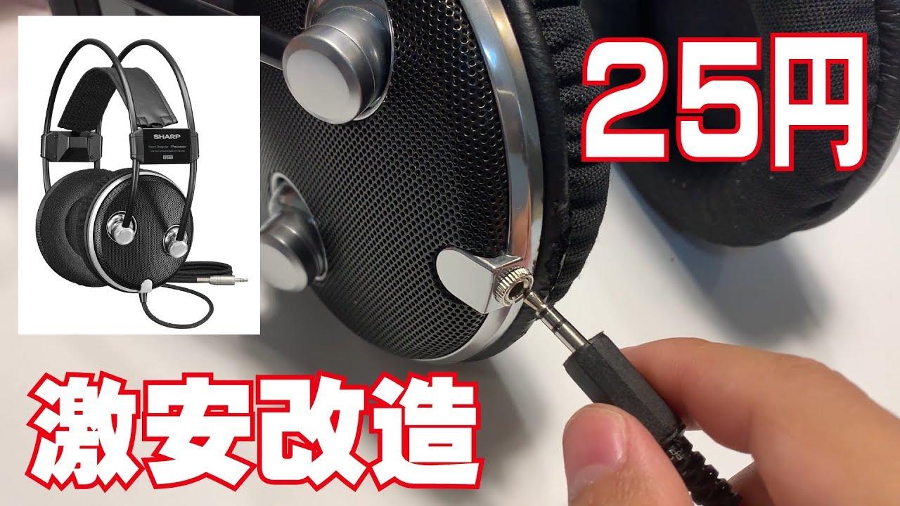 ヘッドフォンを改造してリケーブル可能にしてみた 【SHARP VR-HSA100】