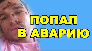 Антон Гусев попал в аварию! Новости дома 2 (эфир от 1 января, день 4619)