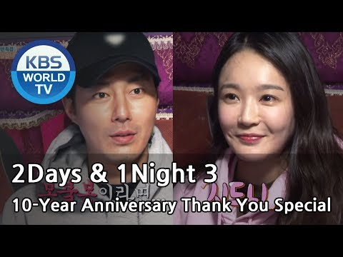 2Days & 1Night Season3 : 10-Year Anniversary Thank You Special [ENG/THAI/2018.1.7]