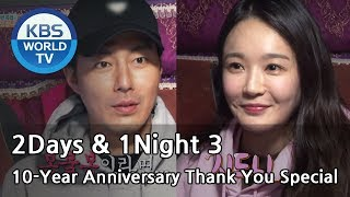 Video 2Days & 1Night Season3 : 10-Year Anniversary Thank You Special [ENG/THA/2018.1.7] download MP3, 3GP, MP4, WEBM, AVI, FLV Juli 2018