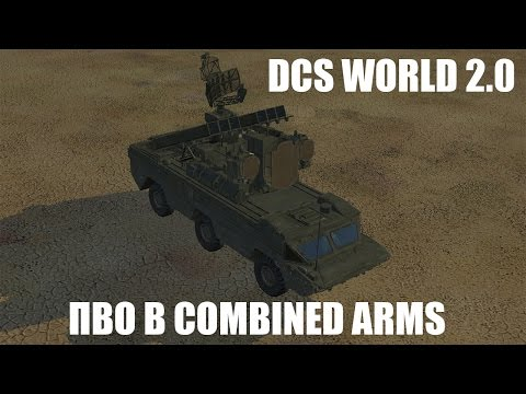 DCS World 2.0 | ПВО в Combined Arms