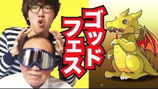 【パズドラ】ゴッドフェス外伝をじいちゃんとやってみた!HikakinGames thumbnail