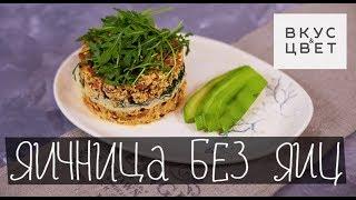 Яичница без яиц или скрэмбл | vegan | рецепт от Вкус&Цвет