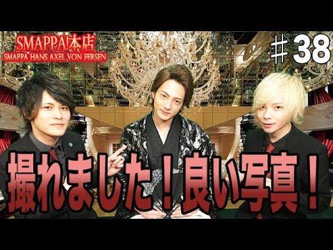 Smappa撮影会の様子を大公開!!SMAPPA HANS AXEL VON FERSEN Vol.38
