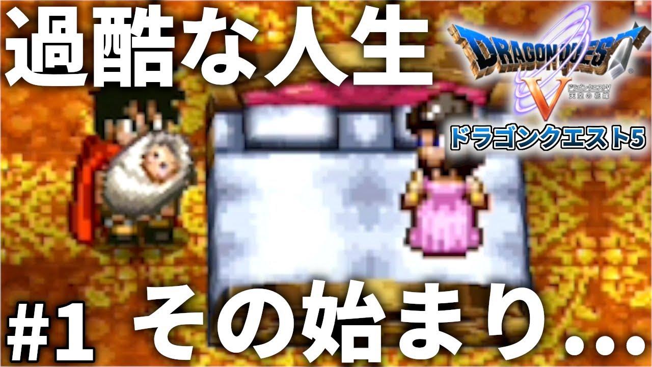 ドラゴンクエスト ユア ストーリー 動画