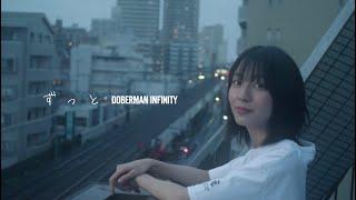 DOBERMAN INFINITY - ずっと