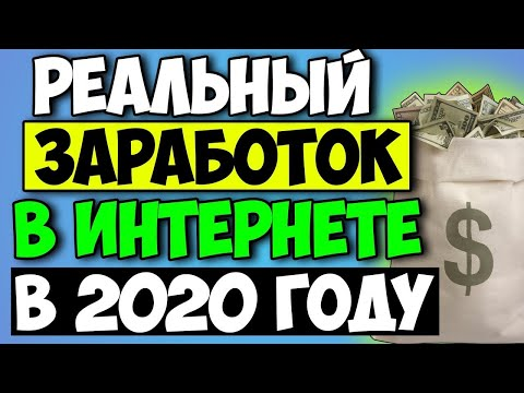 РЕАЛЬНЫЙ ЗАРАБОТОК В ИНТЕРНЕТЕ БЕЗ ВЛОЖЕНИЙ 2020 КАК ЗАРАБОТАТЬ ДЕНЬГИ В ИНТЕРНЕТЕ  2020