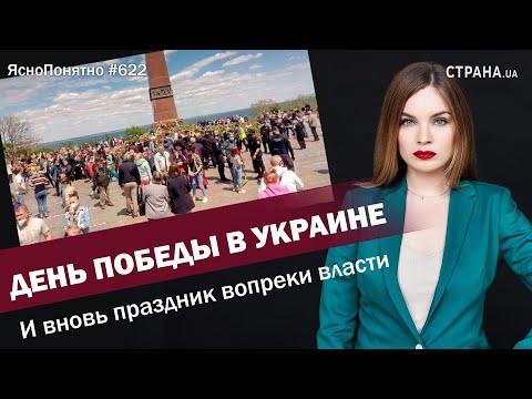 День Победы в Украине. И вновь праздник вопреки власти   ЯсноПонятно #622 By Олеся Медведева