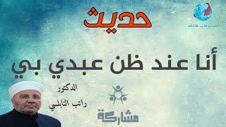 أنا عند ظن عبدي بي ( حديث قدسي ).......... محمد راتب النابلسي