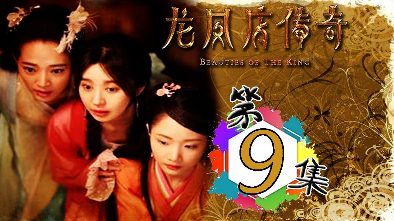 [INDO SUB] Beauties of The King《龙凤店传奇》 EP9【Serial Tv Populer : Chinese Drama Indonesia】