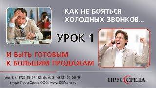 Людмила Шабалина - Холодные звонки   Урок 1