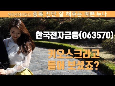 한국전자금융(063570), 키오스크라고 들어 보셨죠?