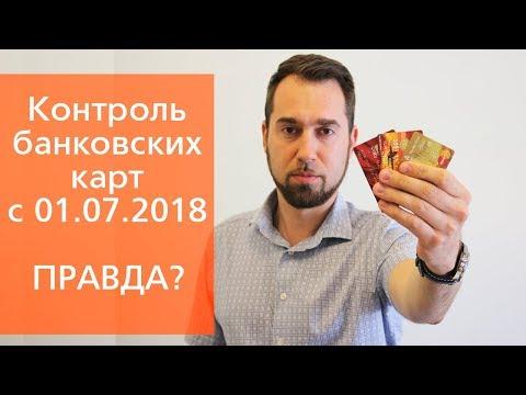 Налог за перевод денег с карты на карту с 1 июля 2018.