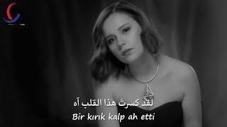 مروة أوزباي - ليسامحك ضميرك مترجمة للعربية Merve Özbey - Vicdanın Affetsin