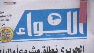 لبنان.. مشروع لدعم الصحافة الورقية