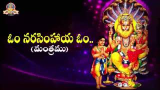 Om Naraimhaya Om Manthram || Lord Narasimha Swamy Devotional Songs
