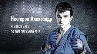 АЛЕКСАНДР НЕСТЕРОВ 2019 / БОЕВОЕ САМБО / КСТОВО