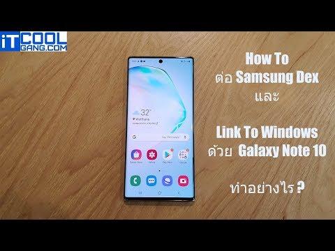 How To 2 สอนใช้ Samsung Dex บนคอมพิวเตอร์ และ เปิดใช้ Link To Windows ใน Galaxy Note 10