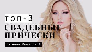 ТОП 3 СВАДЕБНЫЕ ПРИЧЕСКИ от Анны Комаровой