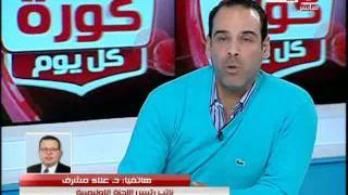 كورة كل يوم | مشادة كلامية بين وليد عطا وعلاء مشرف على الهواء!!