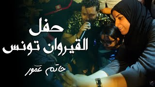 Hatim Ammor - Best of Concert KairouanTunisie 2017 | حاتم عمور - أجمل لحظات حفل القيروان تونس