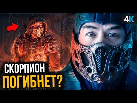 Mortal Kombat - разбор трейлера. Рейден злодей?