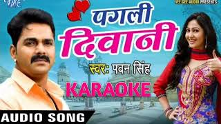 Pagli Deewani 'Karaoke' - Pawan Singh (Hindi Sad Song) Karaoke | Latest Hindi Sad Songs 2017 New